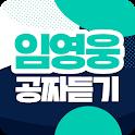 임영웅 공짜듣기 - 방송 메들리 콘서트 임영웅 영상 공짜 icon