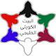 Download البيت الكويتي الخليجي For PC Windows and Mac