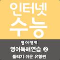 EBS 2016 인터넷수능 독해연습2 틀리기쉬운 유형편 icon