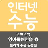 EBS 2016 인터넷수능 독해연습2 틀리기쉬운 유형편