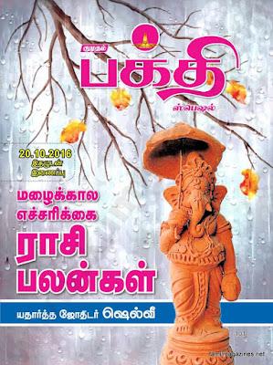Tamil Fortnightly Magazine Kumudam Bakthi Supplement