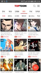 탑툰 - 웹툰/만화를 매일매일 무료 screenshot 1