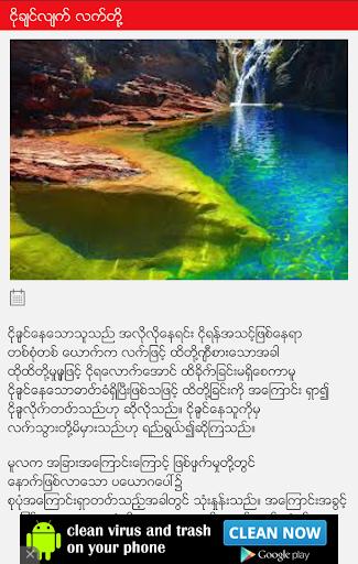 Myanmar Proverb