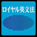 ロイヤル英文法改訂新版 icon