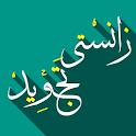 زانستی تهجوید (Kurdish) icon