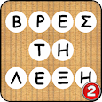 Scramble - Βρες τη λέξη apk