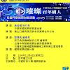 國際商務系辦理進出口貿易現況與未來研討會
