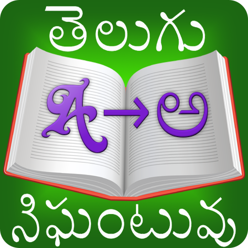 English-Telugu Dictionary 2018 - Apps on Google Play