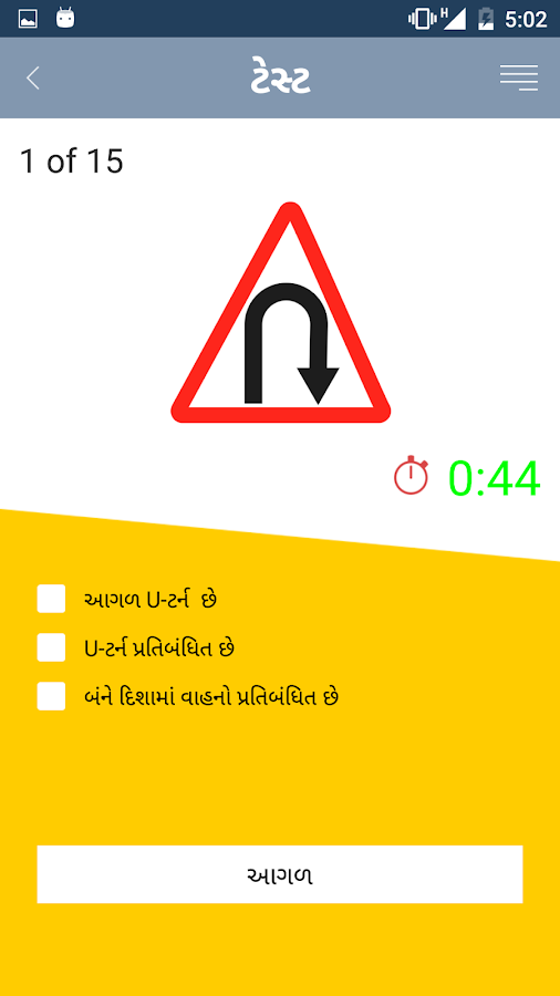 Driving License Practice Test- screenshot