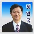 정연국 앱 icon
