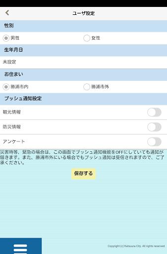 u52ddu6d66u5e02u3000u89b3u5149u30a2u30d7u30ea 1.0.3 Windows u7528 7