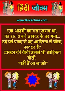 Best Desi Hindi Jokes - náhled