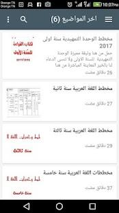 المدرسة التونسية - náhled
