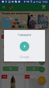 Утконос Интернет-гипермаркет- screenshot thumbnail