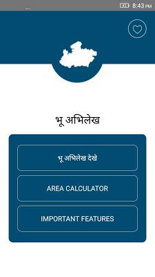 MP Land Records Bhoo Abhilekh - screenshot