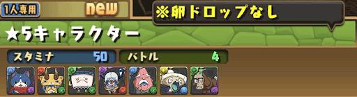 スキルレベルアップ妖怪ウォッチ-★5キャラクター