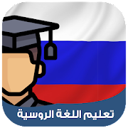 Learn russian Language  With Sound For Free