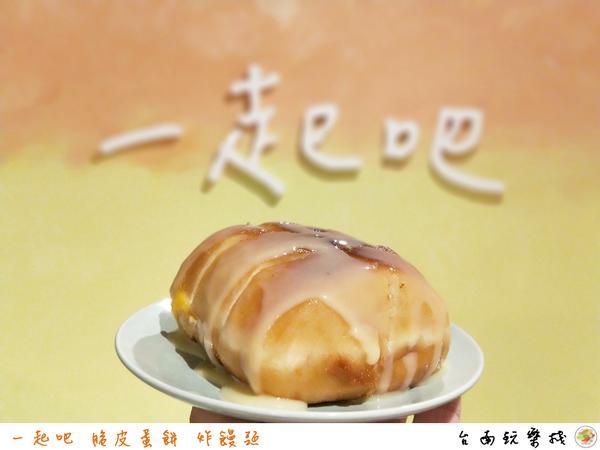 美食界惡魔的深夜小點心【一起吧】脆皮蛋餅 / 炸饅頭 / 深夜點心 / 宵夜美味