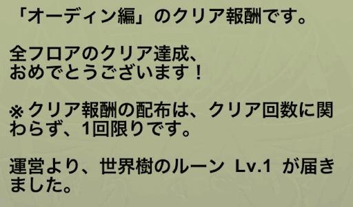 の 世界 入手 樹 ルーン 世界樹の迷宮Ⅳ 伝承の巨神