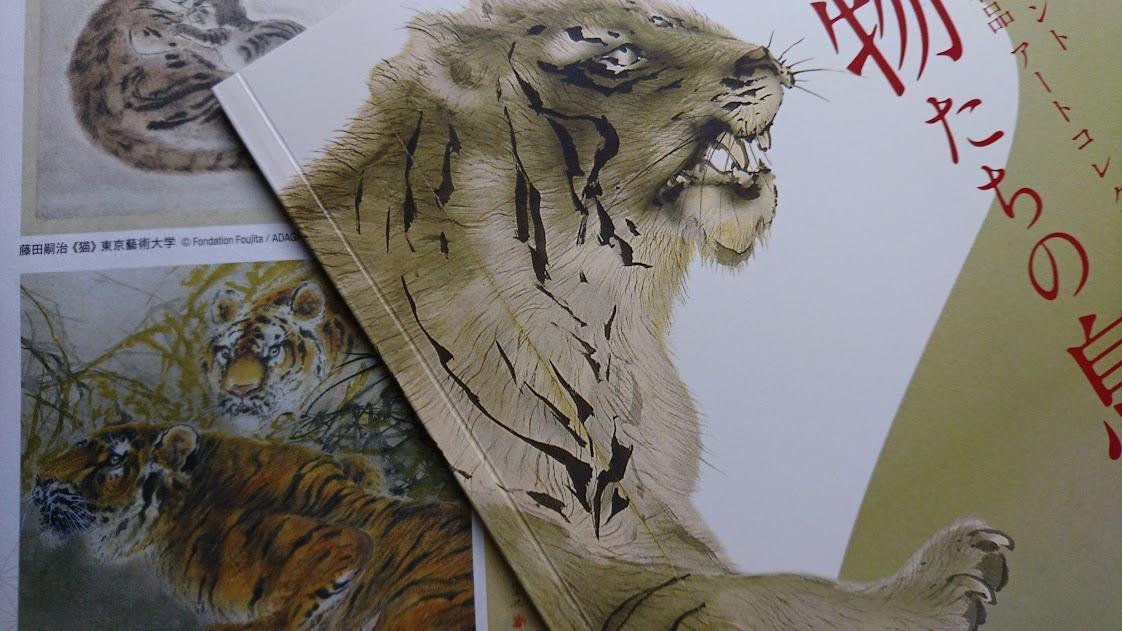 ホテルオークラ東京「秘蔵の名品アートコレクション展」左、大石翠石《虎図》(部分)