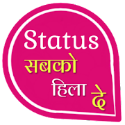 Hindi Status 2019
