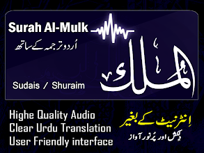Surah Al-Mulk with Translation mp3 2 0 latest apk download