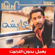 اغاني الشاب خالد القديمة بدون انترنت