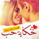 حكاية حب - قصة بالدارجة المغربية per PC Windows
