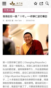 佛門網 Buddhistdoor- screenshot thumbnail