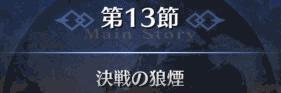 第13節_決戦の狼煙