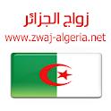 زواج الجزائر Zwaj-Algeria icon