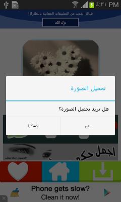 صور ورود للواتس اب - screenshot