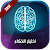 اختبار الذكاء 2017 file APK for Gaming PC/PS3/PS4 Smart TV