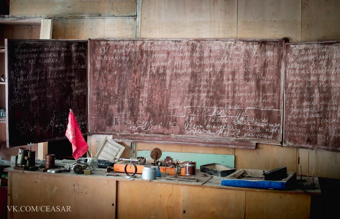 Учебный класс, Припять