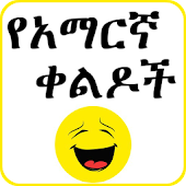 Amharic Jokes - የአማርኛ ቀልዶች