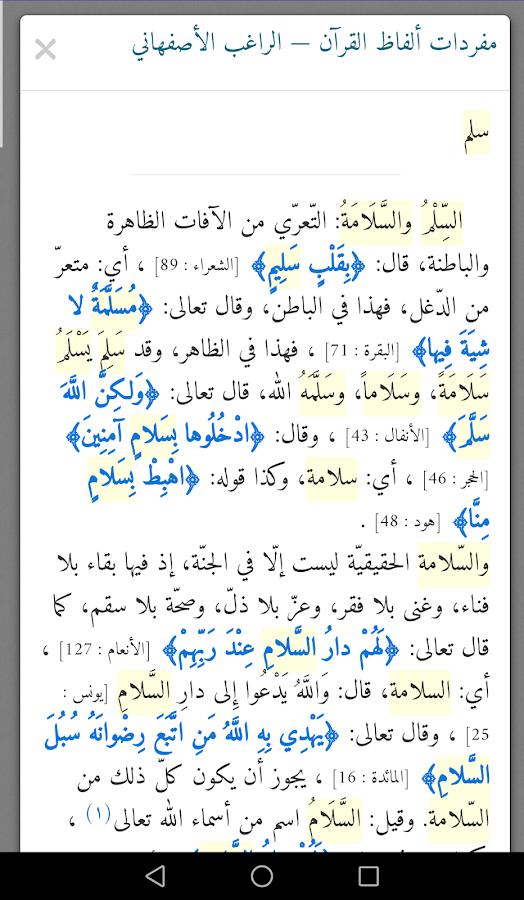 الباحث القرآني تحميل