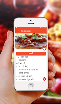 Non veg recipe in hindi non veg recipes apk latest version non veg recipe in hindi non veg recipes poster forumfinder Gallery