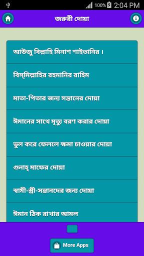 জরূরী দোয়া