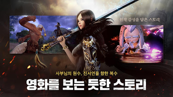 Blade & Soul: Revolution