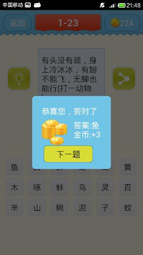 免費下載拼字APP 疯狂猜谜语G app開箱文 APP開箱王