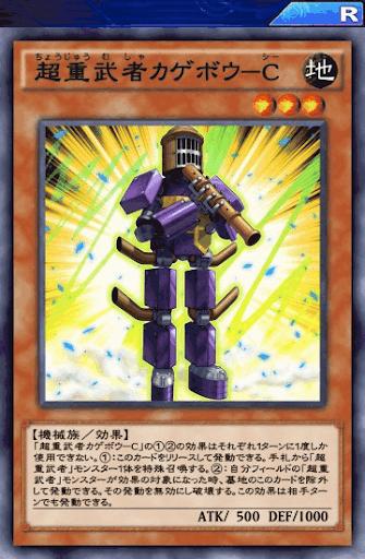 超重武者カゲボウC