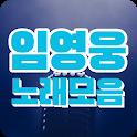 임영웅 노래모음 - 미스터트롯 임영웅 최신영상 메들리 무료모음 트로트 인기순위 icon