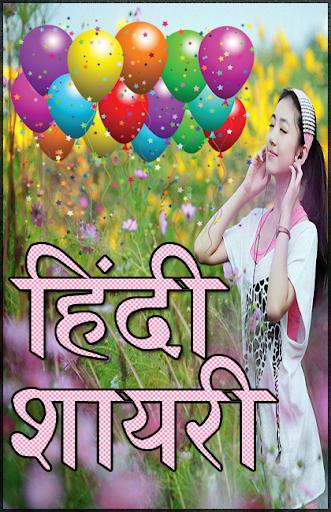 All in One Hindi Shayari