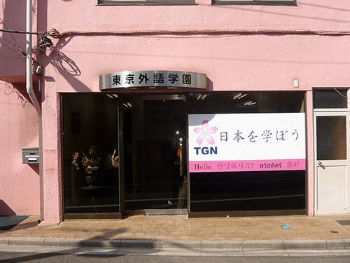 trường nhật ngữ tgn tokyo