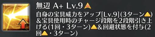 無辺[A+]