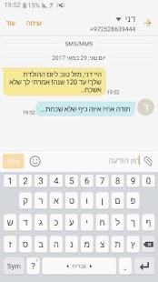Timed SMS- הודעות מתוזמנות - náhled