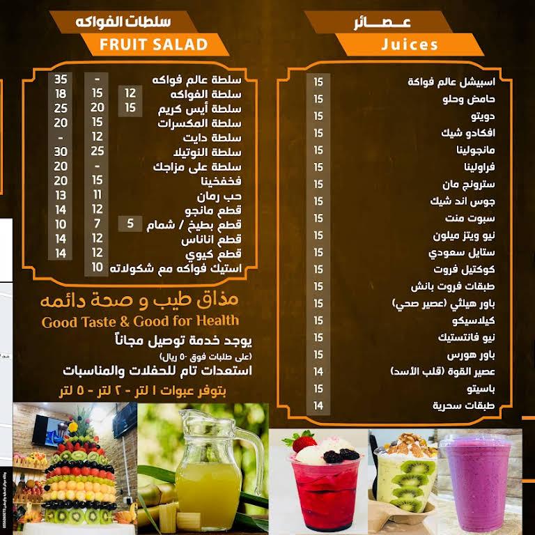 عالم فواكه للعصائر Fruit World Juices Juice Shop In سكاكا الجوف