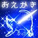 星で☆お絵かき-子供おえかきアプリ無料!