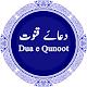 Dua e Qunoot دُعَاءُ قنوت - audio & translation Download on Windows