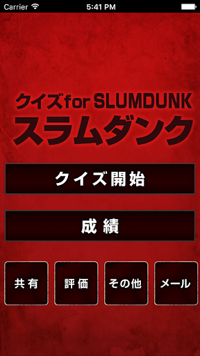 Quiz for Slam Dunk